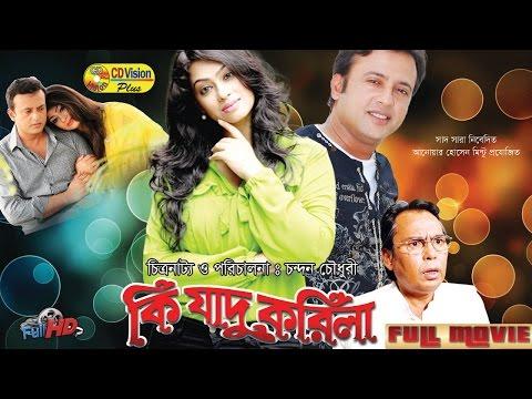 Ki Jadu Korila | Full HD Bangla Movie | Riaz, Popy, Humayun Faridi, Dolly Zohor | CD Vision
