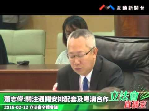 蕭志偉  20150212立法會全體會議