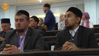 V международный форум преподавателей мусульманских образовательных организаций
