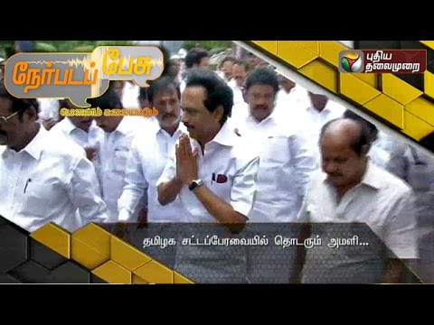 Nerpada-Pesu-Continuing-chaos-in-the-assembly--Are-important-issues-being-diverted-21-06-16