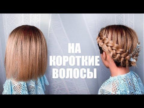 Hairstyles for short hair - ПРИЧЕСКА НА КОРОТКИЕ ВОЛОСЫ. Hairstyle for Short Hair. LOZNITSA