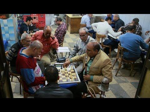 «زهرة الميدان» مقهي يحكي أصل لعبة الشطرنج في مصر