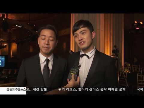 한인 네트워킹 단체 '모임' 10.11.16 KBS America News
