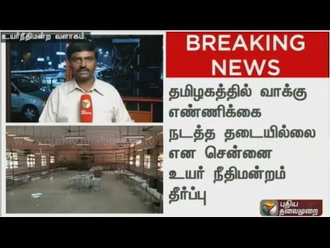 Detailed-Report-No-issues-in-vote-counting-Chennai-High-Court-orders