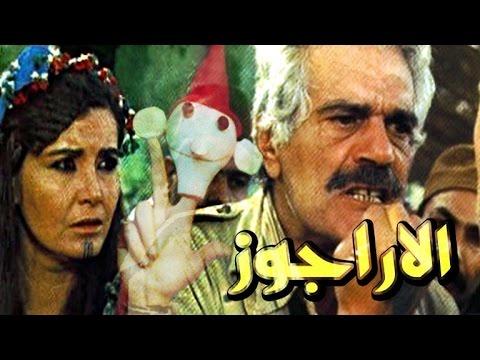 عمر الشريف الاراجوز
