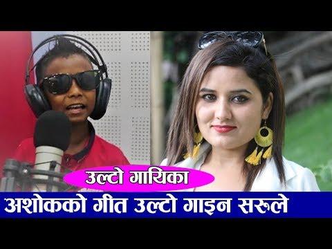 (Ashok Darji को गीतलाई उल्टो गरी गाइन् सरुले | के बनाउँदैछिन् त उल्टो गायिकाको रेकर्ड ? Saru Gautam - Duration: 21 minutes.)