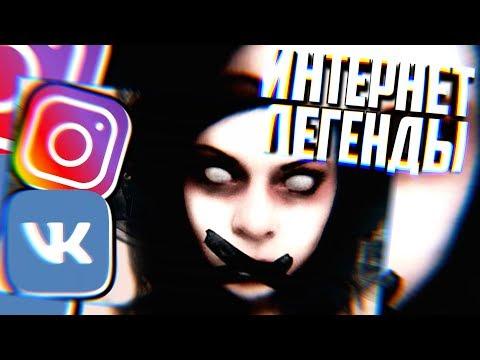 МЁРТВЫЕ СТРАНИЦЫ ВК ТЁМНЫЙ ИНСТАГРАМ | ИнтернетЛегенды - DomaVideo.Ru