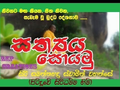 Pitiduwe - Sathaya Soyamu - සත්යය සොයමු - FINDING The TRUTH Budu Bana - Siri Samanthabaddra Thero - Pitiduwe Siridhamma Himi සිරි සමන්තභද්ර ස්වාමින්වහන්සේ...