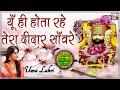 यूँ ही होता रहे तेरा दीदार साँवरे || Uma Lahri || Shyam Baba Bhajan || Bhardwaj Studio