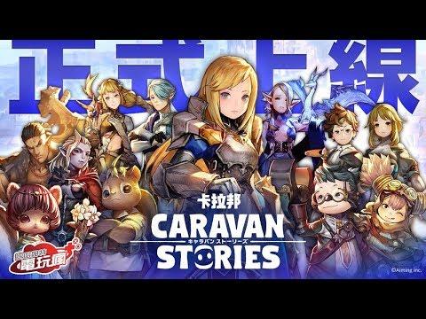 《CARAVAN STORIES》 手機遊戲