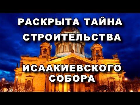 Раскрыта Тайна Строительства Исаакиевского Собора
