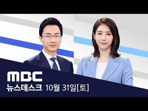 마스크 위 '핼러윈' 분장 ... 이 시각 이태원 거리는? - [LIVE] MBC 뉴스데스크 2020년 10월 31일