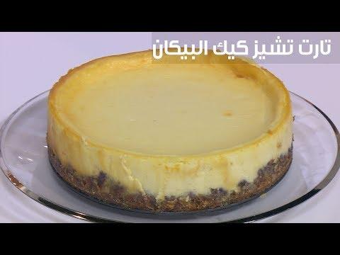 العرب اليوم - وصفة سهلة لعمل طريقة عمل تارت تشيز كيك البيكان