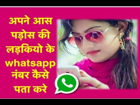 Video How To Get Your City Girls Whatsapp Number II Whatsapp Tricks II Latest App for Smartphone download in MP3, 3GP, MP4, WEBM, AVI, FLV January 2017
