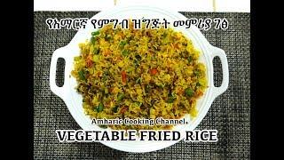 Fasting Vegetable Fried Rice - Amharic - የአማርኛ የምግብ ዝግጅት መምሪያ ገፅ