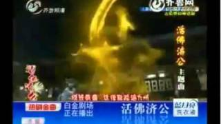活佛济公 Hoạt Phật Tế Công - Trần Hạo Dân