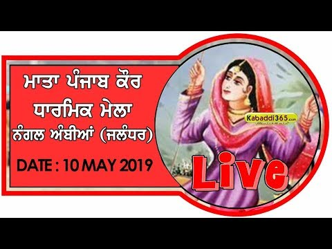 Nangal Ambian (Shahkot) Mela Mata Punjab Kaur Ji 10 May 2019