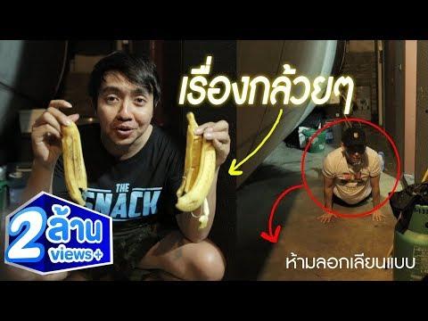 The Snack แกล้งด้วยกล้วย?