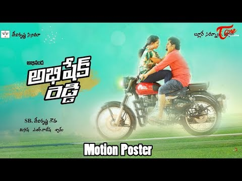 Abhishek Reddy Motion Poster | Abhishek, Jyosthna | TeluguOne Trailers