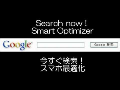 Video of Smart Optimizer
