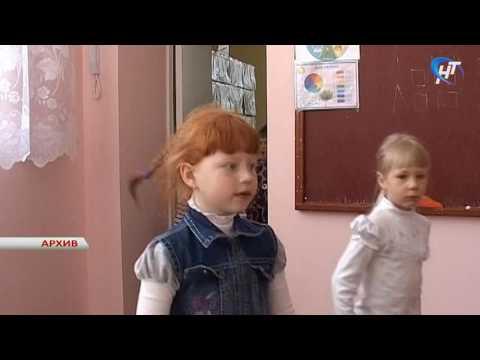 В Новгородской области будет проведен мониторинг состояния зданий дошкольных образовательных организаций