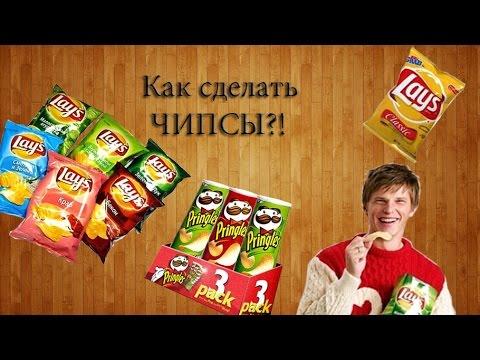 Как сделать дом чипсы