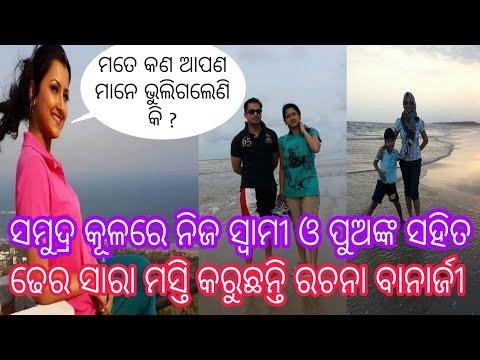 Video Rachana Banarjee With Her Son And Husband | Odia Heroin | Old Heroin | Rachana  Family Album | download in MP3, 3GP, MP4, WEBM, AVI, FLV January 2017