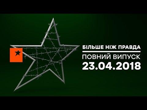 Больше чем правда – выпуск от 23.04.2018 - DomaVideo.Ru