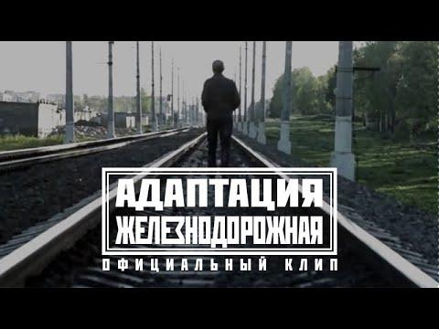 Адаптация - Железнодорожная