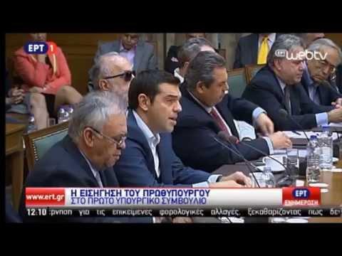 Πρώτη Συνεδρίαση του Υπουργικού Συμβουλίου