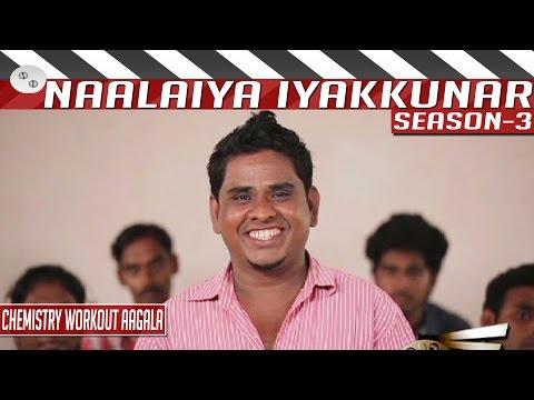 Naalaiya-Iyakkunar--3-Epi-16-Chemistry-workout-aagala-Film-by-Bharathi-Bala
