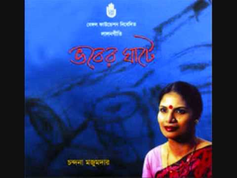 Download Lalon giti Ar kotodin Chandana majumder.wmv HD Mp4 3GP Video and MP3