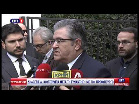 Οι δηλώσεις του Δ. Κουτσούμπα μετά τη συνάντηση με τον Πρωθυπουργό
