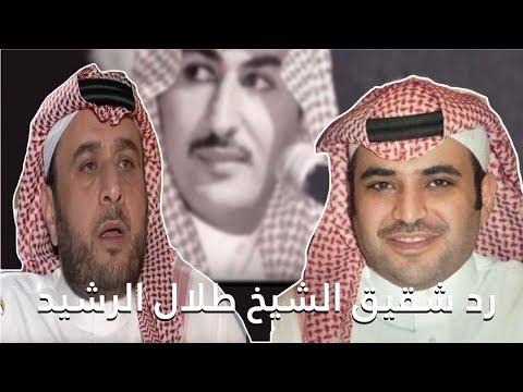 رد أخ طلال الرشيد رحمه الله تعالى للمستشار بالديوان الملكي سعود القحطاني على المشككين