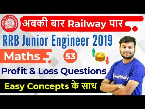 11:00 AM - RRB JE 2019 | Maths by Sahil Sir | Profit & Loss Questions