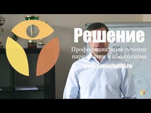Лечение наркомании. БЕСПЛАТНО! Группы для родителей. Лекции Вадима Шипилова: Искаженная реальность (видео)