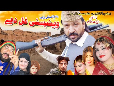 Wensai Ghal De - Pashto New HD Movie,2018 - New Pushto HD Film 2018