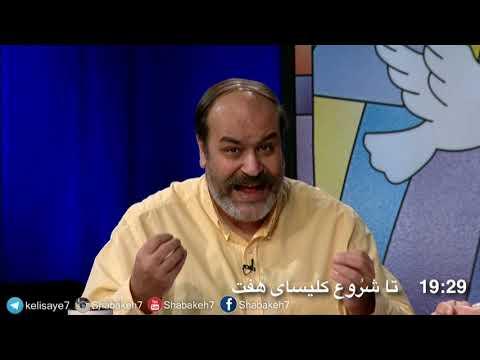 معرفی کلیسای هفت با کشیش مهیار و برادر رضا