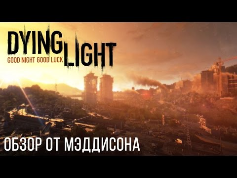 Maddyson обзор на игру Dying Light