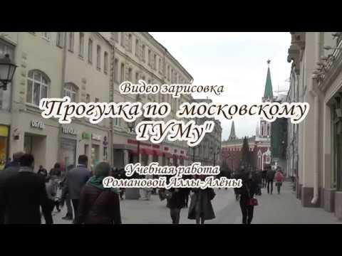 Прогулка по московскому ГУМу