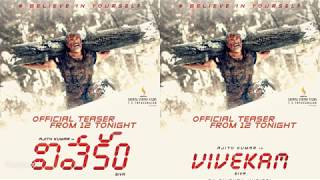 Vivekam Official Telugu First Look  Motion Poster  Thala Ajith Anirudh SivaVivegam, Vivegam News, Vivegam Movie Updates, Ajith Next Movie News, Vivegam trailer,Vivegam Teaser, Trendswood Vivegam, Vivegam Updates,