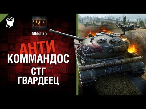 СТГ Гвардеец - Антикоммандос № 44 - от Mblshko [World of Tanks]