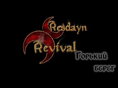 Morrowind: Resdayn Revival - Горький берег