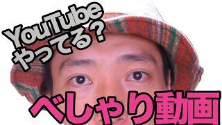 YouTubeダッシュボード、Macオススメアプリ「べしゃりのコーナー」