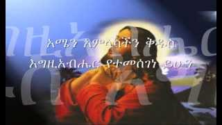 Yilma Hailu - SileCherinetih Geta Temesgen