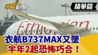 Video 【挑戰精華】衣航B737MAX又墜 半年2起恐怖巧合! MP3, 3GP, MP4, WEBM, AVI, FLV Maret 2019