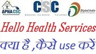 Hello Health Services क्या है ,कैसे use करें new digital seva portal apna csc in hindi must watch