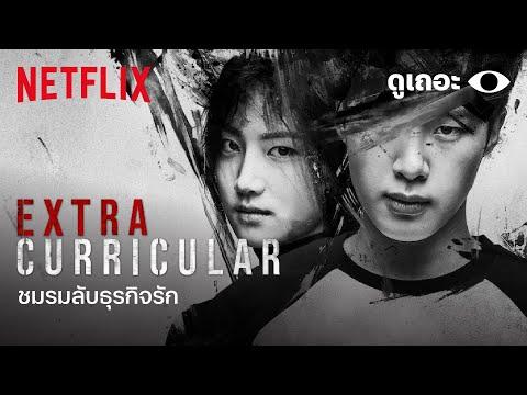 3 เหตุผลที่อยากให้ดู 'ชมรมลับธุรกิจรัก' (Extracurricular) 'ดูเถอะพี่ขอ' | Why We Watch | Netflix