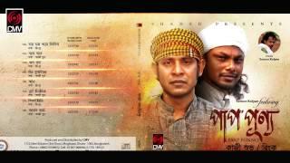 Paap Punno  Full Album  Bangla New Song 2016  CMV