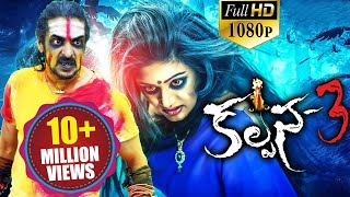 Video Kalpana 3 Latest Telugu Movie | Upendra, Priyamani, Avantika Shetty | 2017 MP3, 3GP, MP4, WEBM, AVI, FLV April 2018